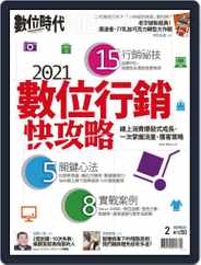 Business Next 數位時代 (Digital) Subscription February 1st, 2021 Issue