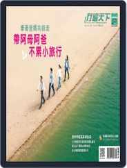 Travelcom 行遍天下 (Digital) Subscription February 4th, 2021 Issue