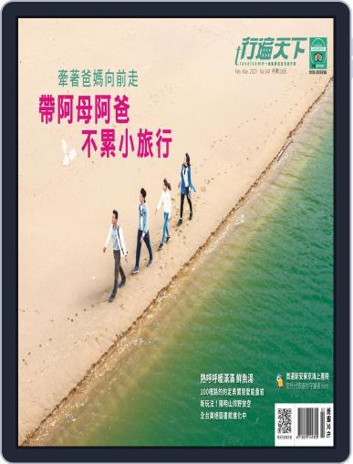 Travelcom 行遍天下 (Digital) February 4th, 2021 Issue Cover