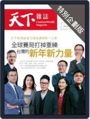 CommonWealth special subject 天下雜誌封面故事+特別企劃版 (Digital) Subscription February 4th, 2021 Issue