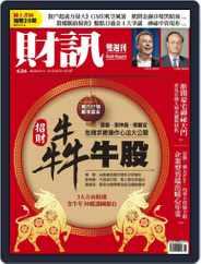 Wealth Magazine 財訊雙週刊 (Digital) Subscription February 4th, 2021 Issue