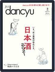 dancyu ダンチュウ (Digital) Subscription February 6th, 2021 Issue