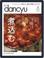 dancyu ダンチュウ (Digital) Subscription January 6th, 2021 Issue