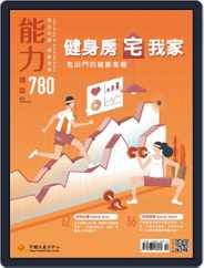 Learning & Development Monthly 能力雜誌 (Digital) Subscription February 5th, 2021 Issue