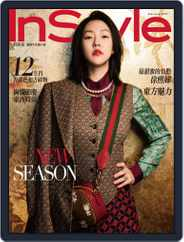 InStyle Taiwan 時尚泉 (Digital) Subscription February 5th, 2021 Issue