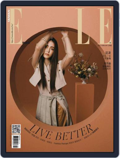 Elle 她雜誌 (Digital) February 5th, 2021 Issue Cover