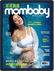 Mombaby 媽媽寶寶雜誌 (Digital) Subscription February 5th, 2021 Issue
