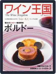 ワイン王国 (Digital) Subscription February 5th, 2021 Issue