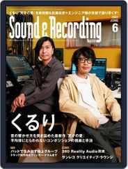 サウンド&レコーディング Sound & Recording Magazine (Digital) Subscription April 25th, 2021 Issue