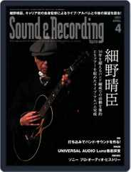 サウンド&レコーディング Sound & Recording Magazine (Digital) Subscription February 25th, 2021 Issue