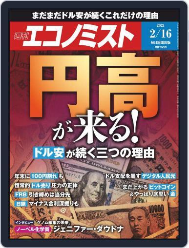 週刊エコノミスト February 8th, 2021 Digital Back Issue Cover