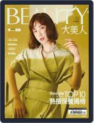 Elegant Beauty 大美人 (Digital) Subscription February 8th, 2021 Issue