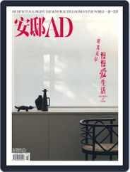 Ad 安邸 (Digital) Subscription February 8th, 2021 Issue