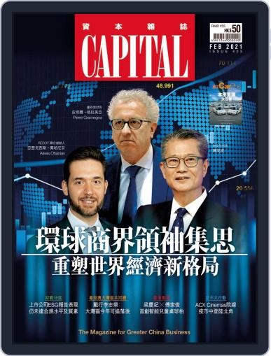 CAPITAL 資本雜誌 February 8th, 2021 Digital Back Issue Cover