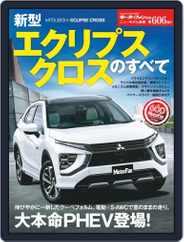 モーターファン別冊ニューモデル速報 (Digital) Subscription December 30th, 2020 Issue