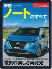 モーターファン別冊ニューモデル速報 (Digital) Subscription February 8th, 2021 Issue
