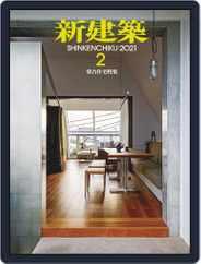 新建築 shinkenchiku (Digital) Subscription February 10th, 2021 Issue