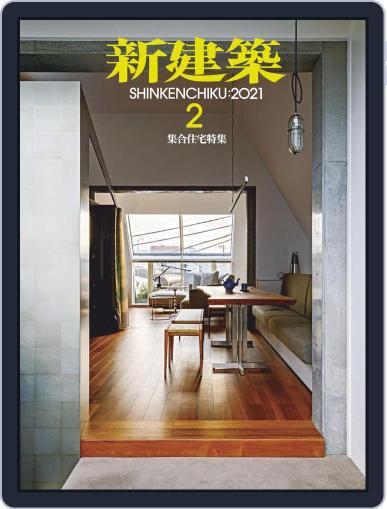 新建築 shinkenchiku (Digital) February 10th, 2021 Issue Cover