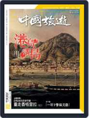 China Tourism 中國旅遊 (Chinese version) (Digital) Subscription January 29th, 2021 Issue