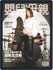 Baby & Mother 嬰兒與母親 (Digital) Subscription February 2nd, 2021 Issue