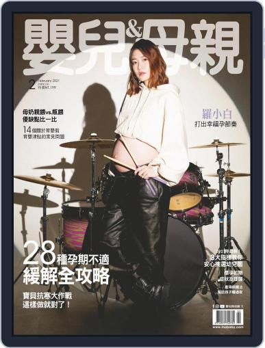 Baby & Mother 嬰兒與母親 (Digital) February 2nd, 2021 Issue Cover