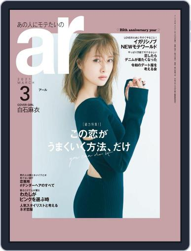 ar アール (Digital) February 11th, 2021 Issue Cover