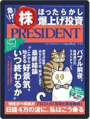 PRESIDENT プレジデント (Digital) Subscription February 5th, 2021 Issue