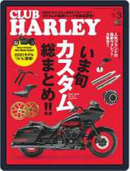 Club Harley クラブ・ハーレー (Digital) Subscription February 13th, 2021 Issue