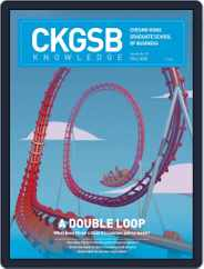 CKGSB Knowledge - China Business and Economy (Digital) Subscription February 14th, 2021 Issue