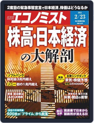 週刊エコノミスト February 15th, 2021 Digital Back Issue Cover