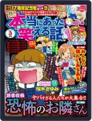 本当にあった笑える話 Magazine (Digital) Subscription February 10th, 2021 Issue