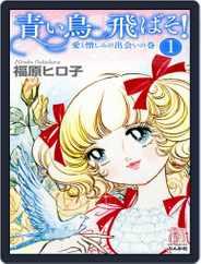 青い鳥飛ばそ! 1巻 愛と憎しみの出会いの巻 Magazine (Digital) Subscription February 15th, 2021 Issue