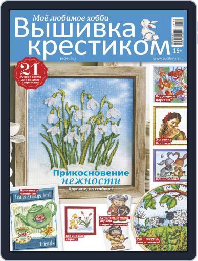 Вышивка крестиком (Digital) February 1st, 2021 Issue Cover