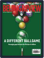 Beijing Review (Digital) Subscription February 18th, 2021 Issue