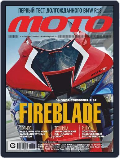 Журнал Мото (Digital) September 1st, 2020 Issue Cover