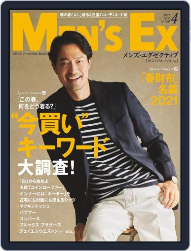 MEN'S EX メンズ ・エグゼクティブ (Digital) February 6th, 2021 Issue Cover