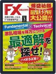 FX攻略.com (Digital) Subscription January 21st, 2021 Issue
