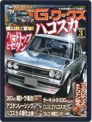 Gワークス GWorks (Digital) Subscription January 21st, 2021 Issue