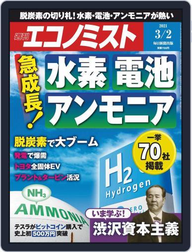 週刊エコノミスト February 22nd, 2021 Digital Back Issue Cover