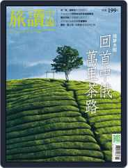 On the Road 旅讀 (Digital) Subscription January 29th, 2021 Issue