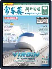 Ivy League Analytical English 常春藤解析英語 (Digital) Subscription February 24th, 2021 Issue