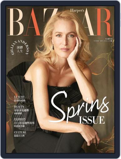 Harper's BAZAAR Taiwan February 5th, 2021 Digital Back Issue Cover