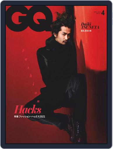 Gq Japan (Digital) January 25th, 2021 Issue Cover