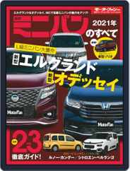 モーターファン別冊統括シリーズ (Digital) Subscription December 19th, 2020 Issue
