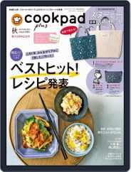 cookpad plus Magazine (Digital) Subscription August 23rd, 2021 Issue