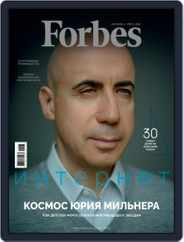 Forbes Russia (Digital) Subscription March 1st, 2021 Issue