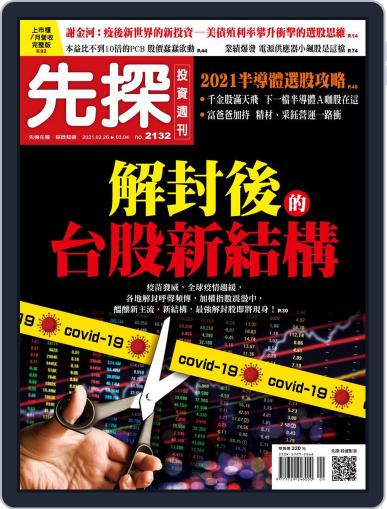 Wealth Invest Weekly 先探投資週刊 (Digital) February 25th, 2021 Issue Cover