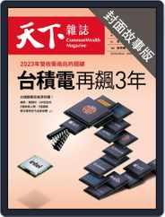CommonWealth special subject 天下雜誌封面故事+特別企劃版 (Digital) Subscription February 25th, 2021 Issue