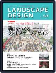 Landscape Design ランドスケープデザイン (Digital) Subscription April 1st, 2021 Issue