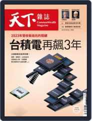Commonwealth Magazine 天下雜誌 (Digital) Subscription February 24th, 2021 Issue